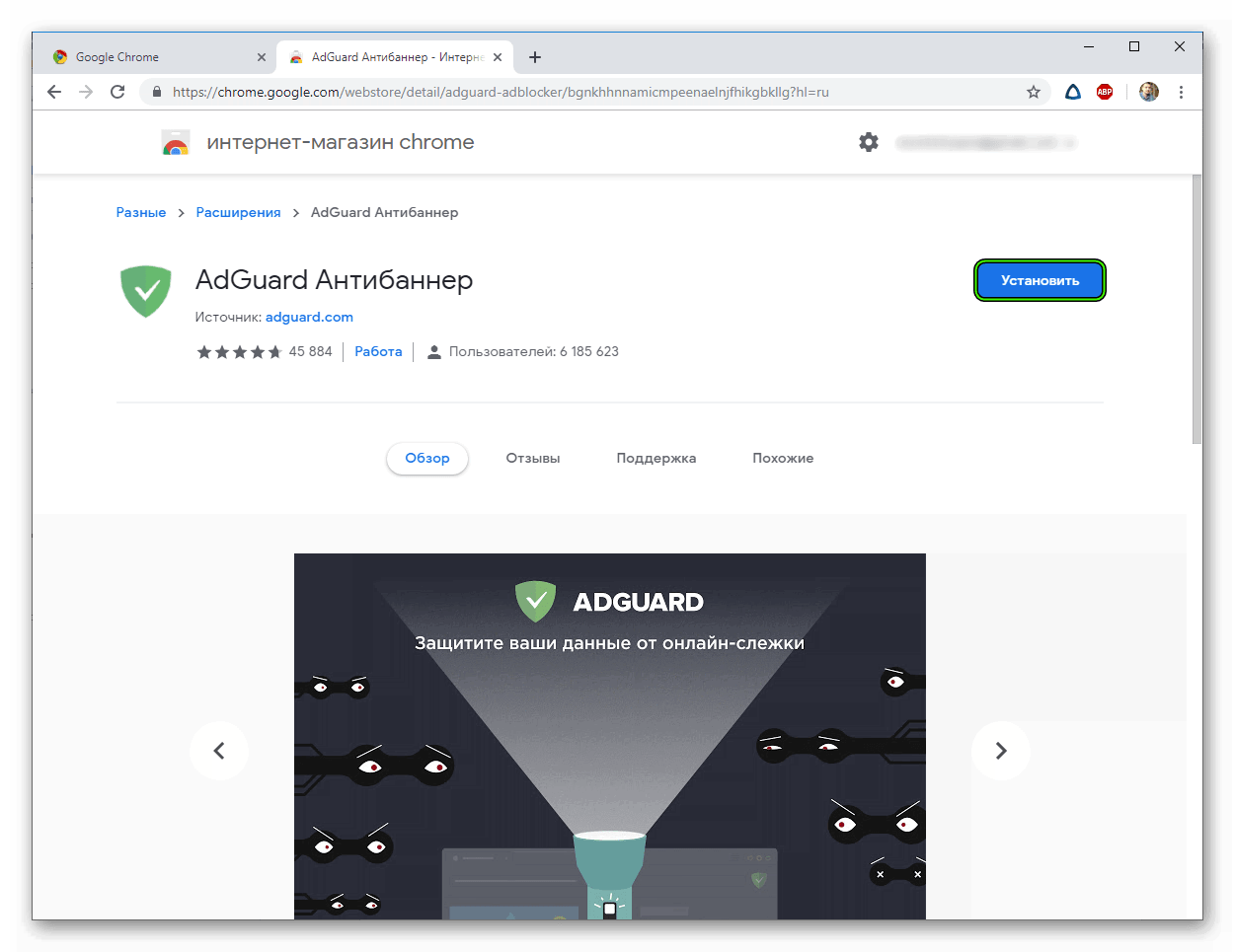 Установить AdGuard для Google Chrome
