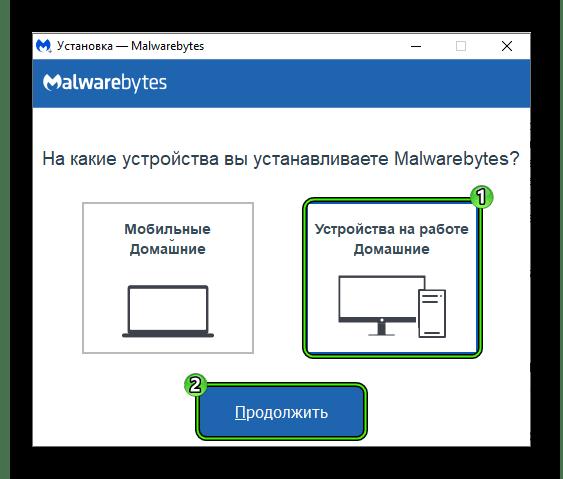Установить Malwarebytes