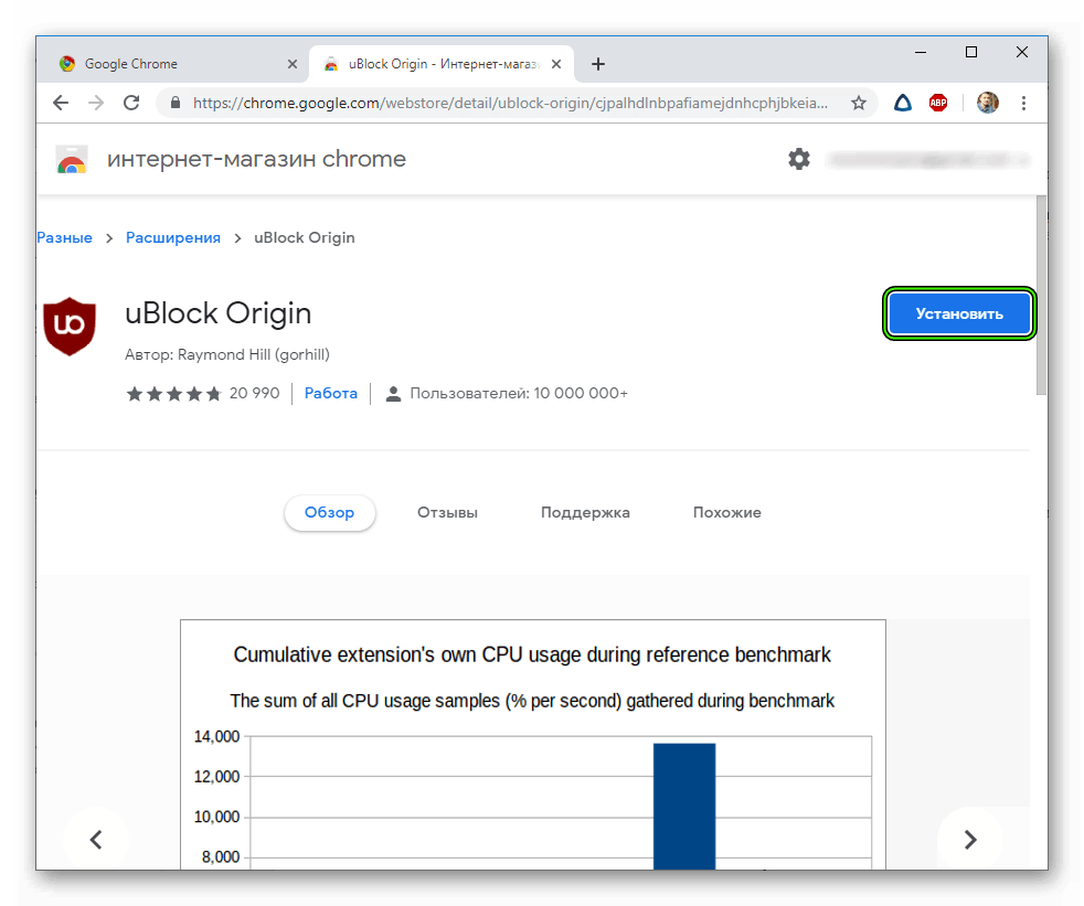 Установить uBlock Origin для Google Chrome