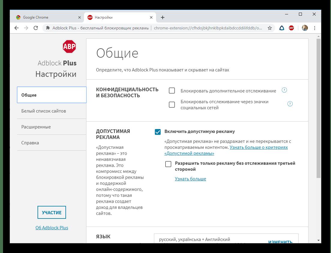 Вкладка Общие в настройках Adblock Plus для Google Chrome