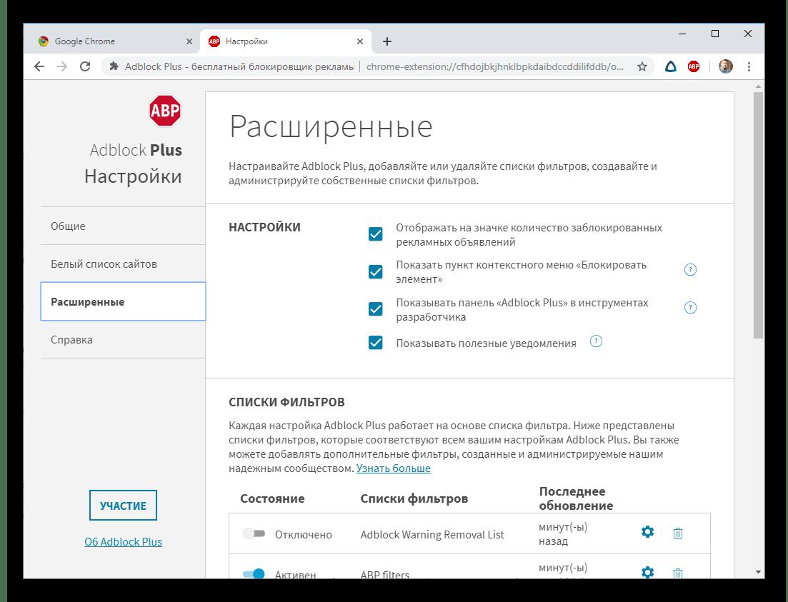 Вкладка Расширенные в настройках Adblock Plus для Google Chrome