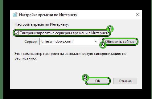 Включение синхронизации времени и даты в настройках Windows