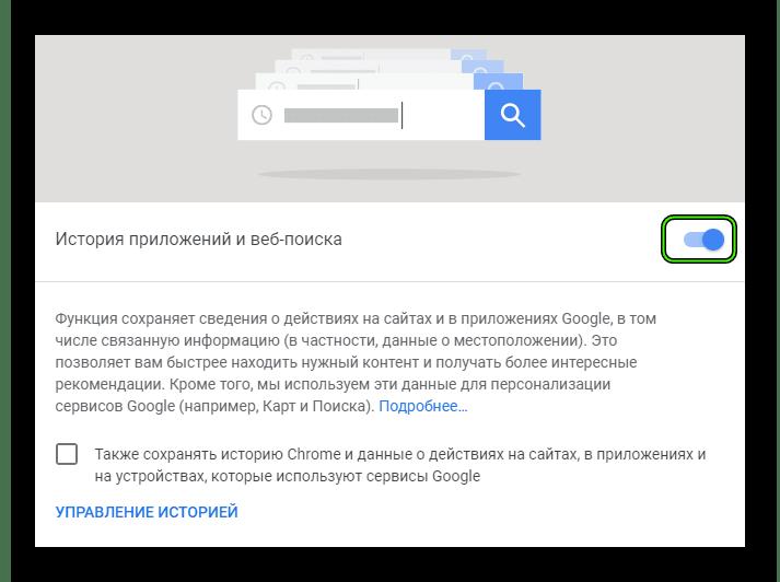 Включить историю поиска на официальном сайте Google