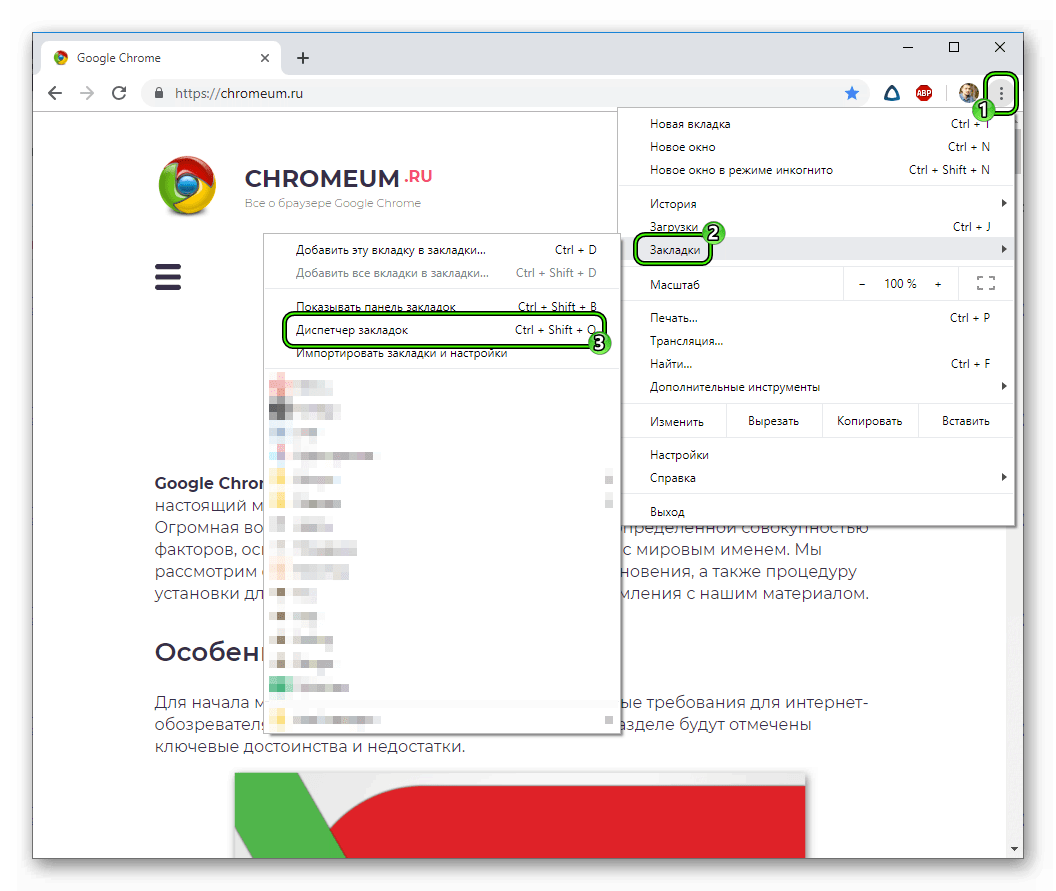 Вызов элемента Диспетчер закладок из основного меню браузера Google Chrome