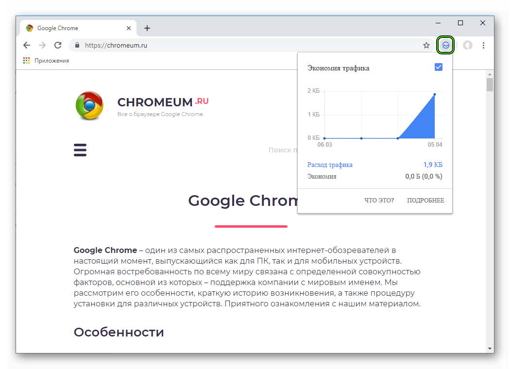 Вызов меню расширения Экономия трафика в Google Chrome