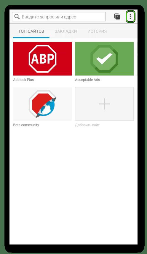 Вызов меню в браузере AdBlock Browser