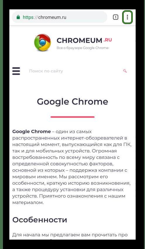 Вызов меню в мобильной версии Chrome
