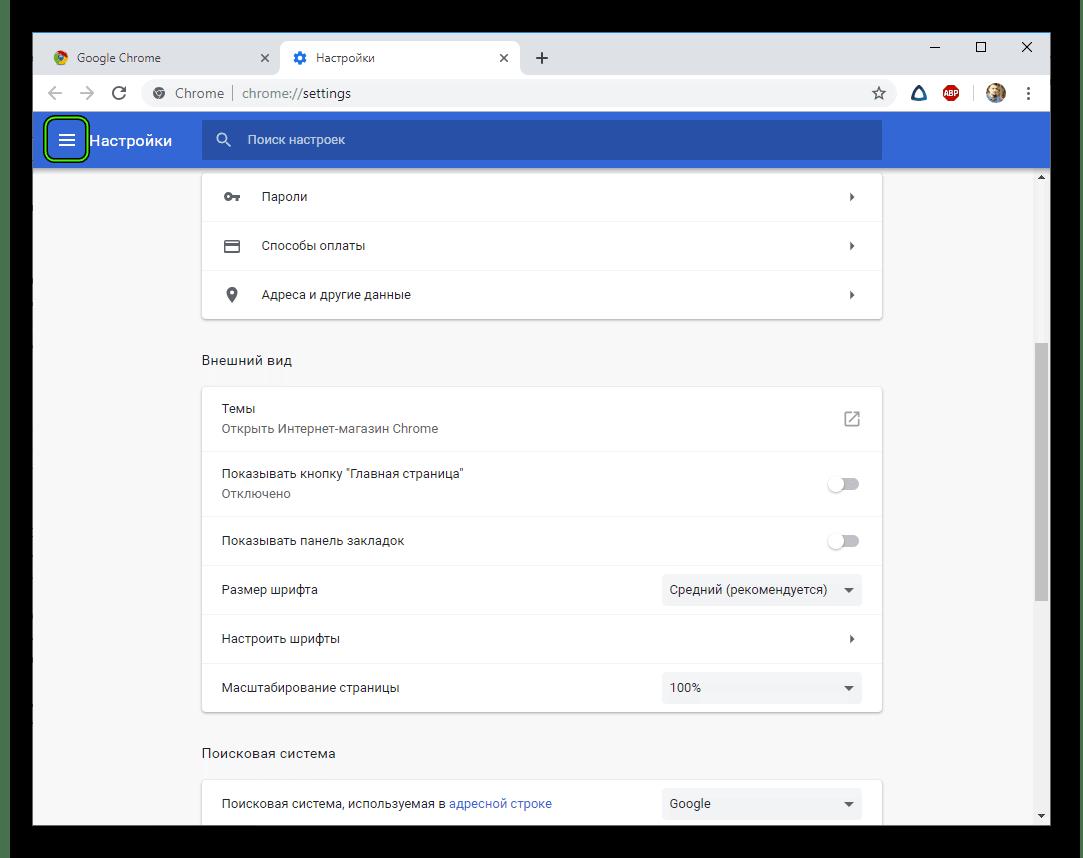 Вызов меню в настройках Google Chrome