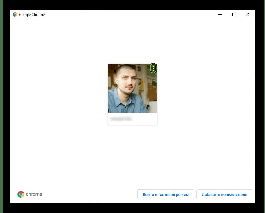Вызов меню в окне управления пользователями для Google Chrome