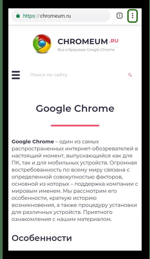 Вызов основного меню в мобильном приложении Chrome