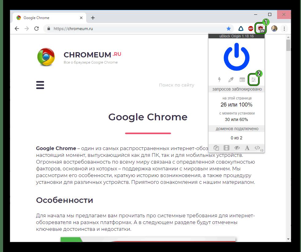 Вызов панели управления для расширения uBlock Origin для Google Chrome