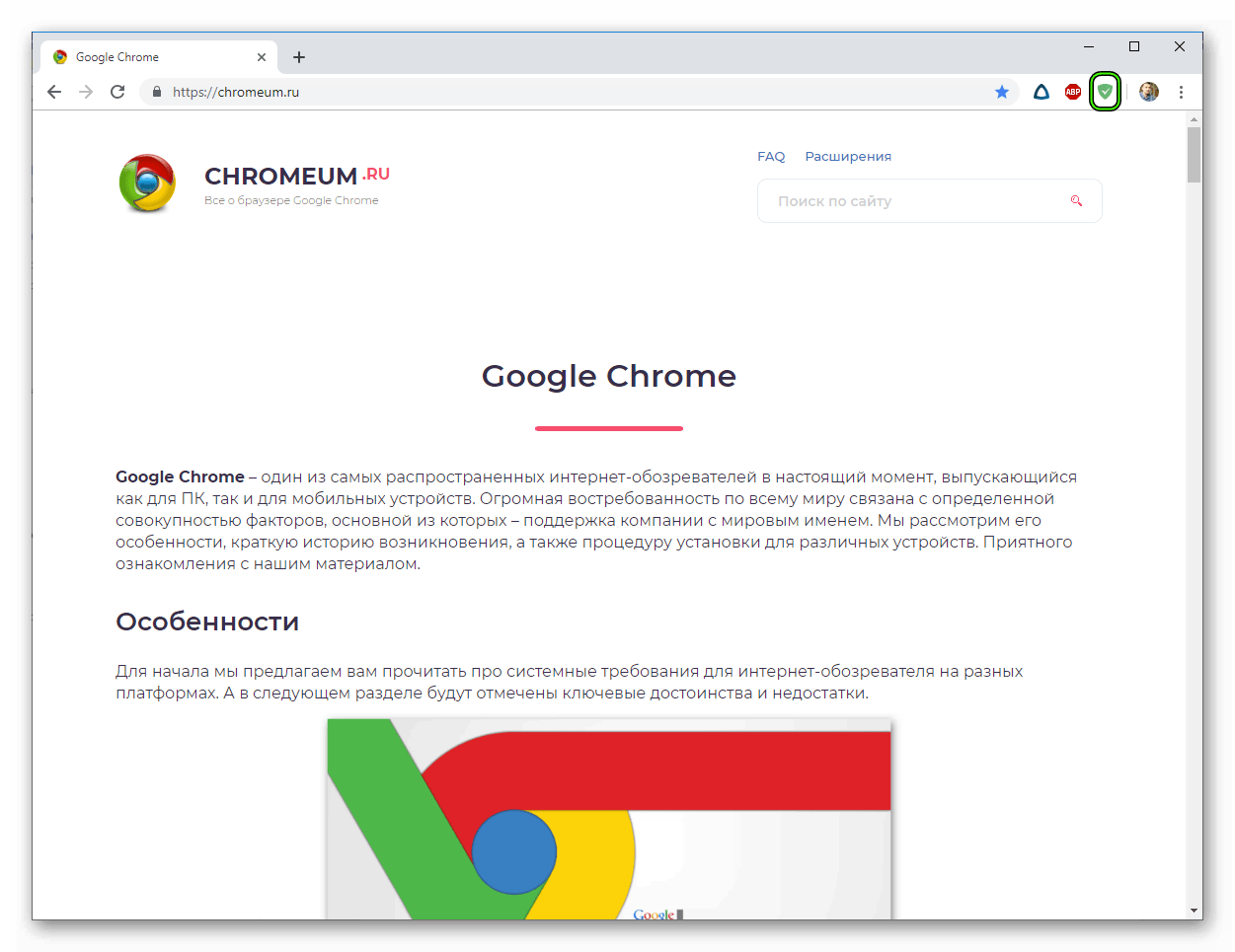 Запуск AdGuard для Google Chrome