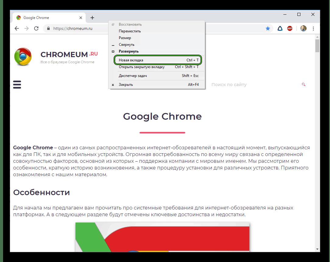 Запуск новой вкладки через дополнительное меню Chrome