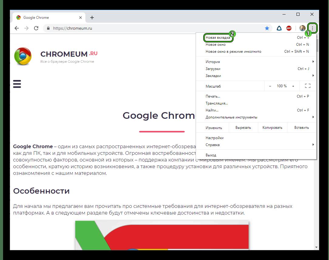 Запуск новой вкладки через меню Chrome
