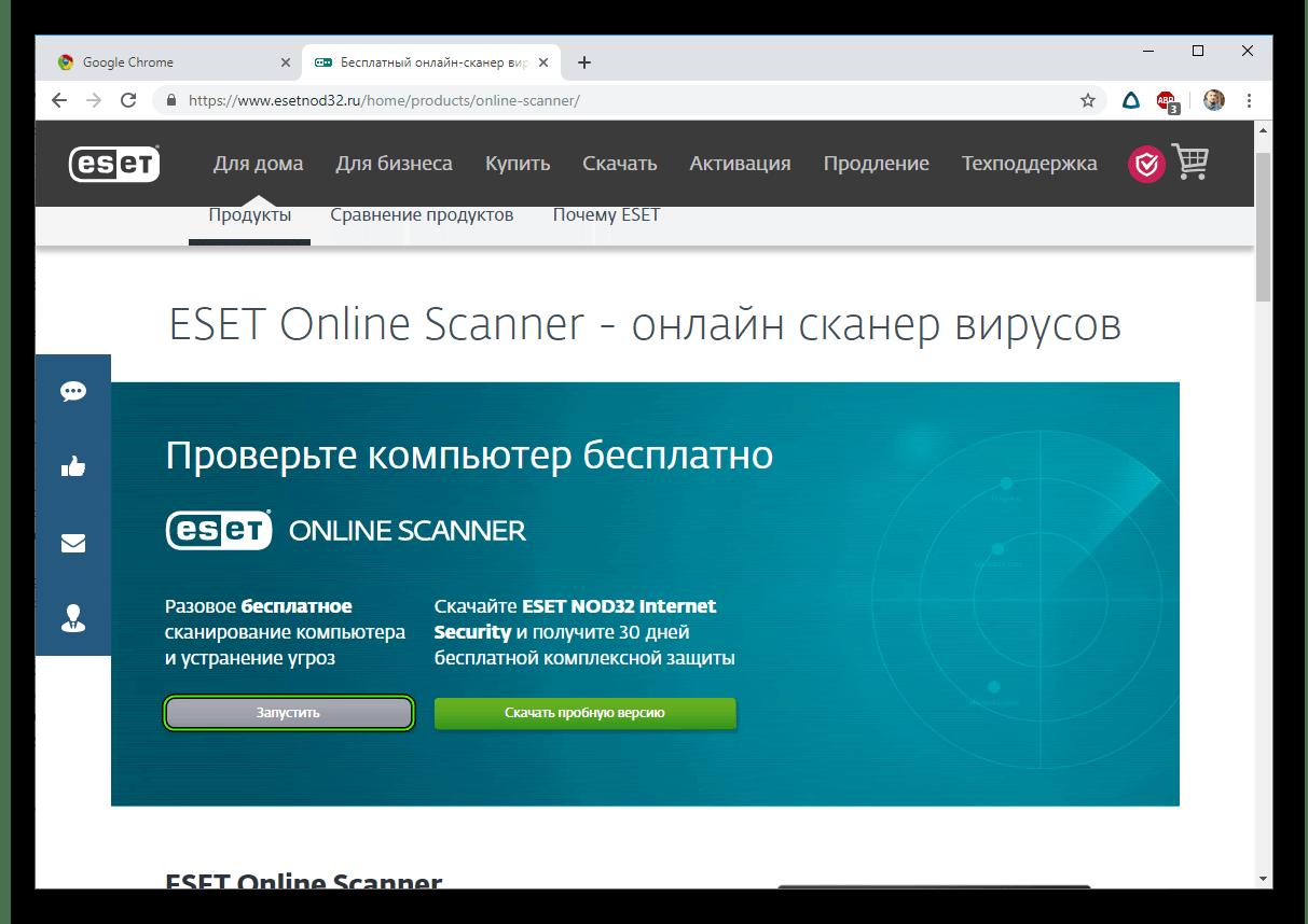 Запустить ESET Online Scanner в браузере Google Chrome