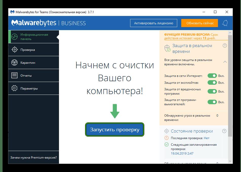Запустить проверку в Malwarebytes