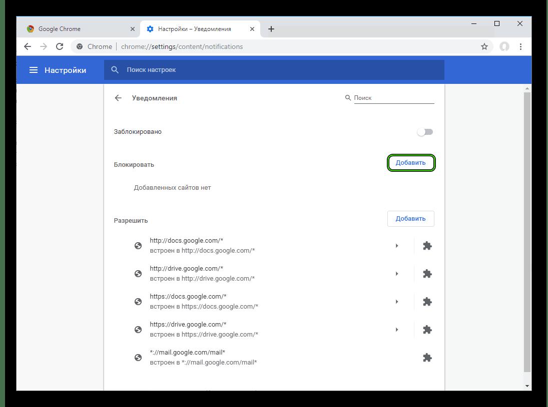 Блокировать уведомления для конкретного сайта в Google Chrome