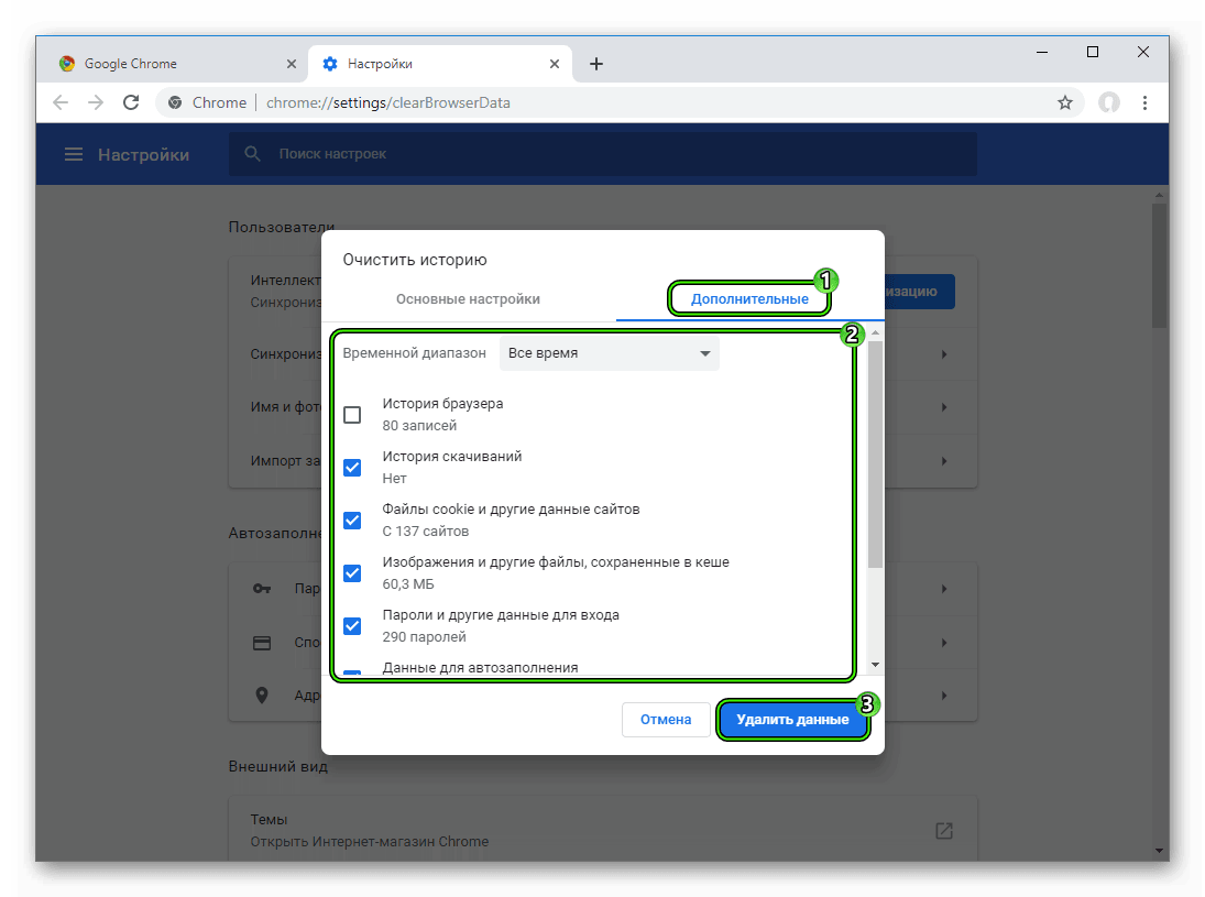 Чистка требуемых данных в Google Chrome
