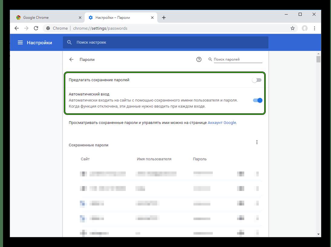 Деактивация сохранения паролей в настройках Google Chrome