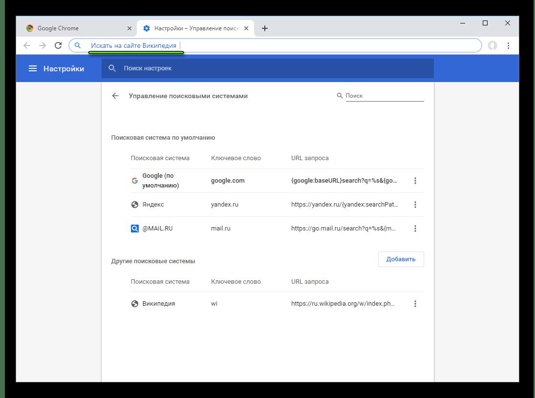 Использование поисковика Википедия в Google Chrome