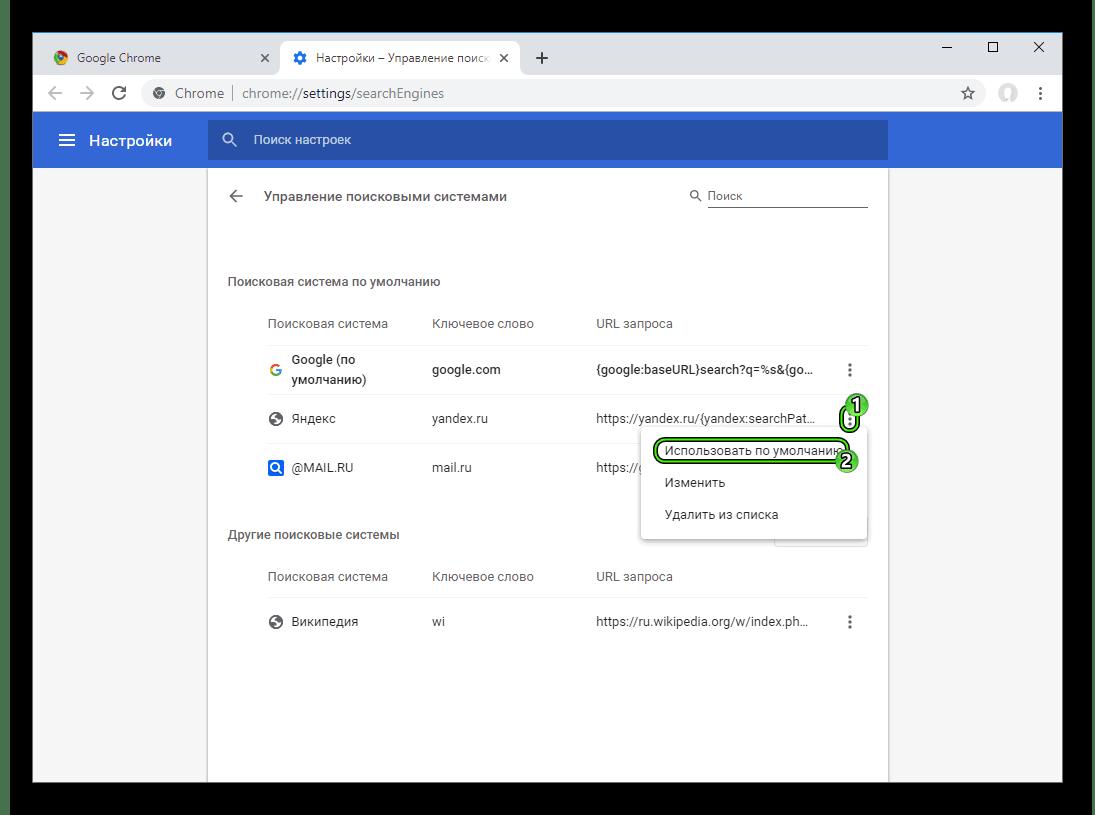 Использовать поисковик Яндекс по умолчанию в Google Chrome