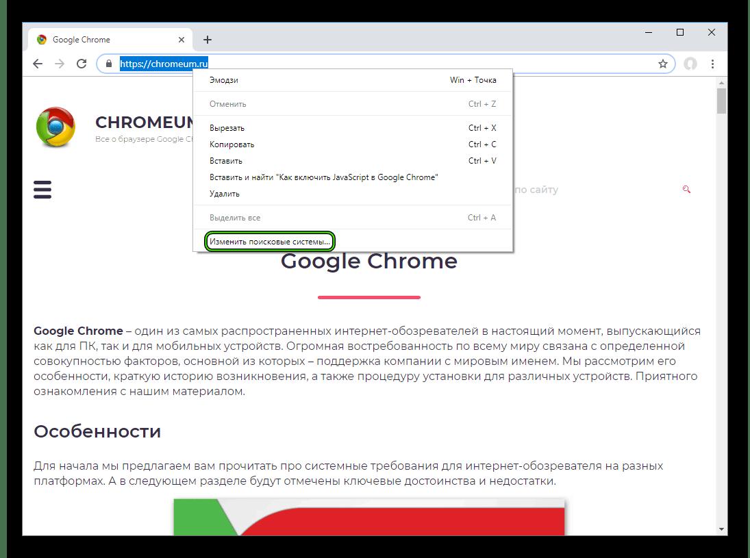 Изменить поисковые системы в Google Chrome