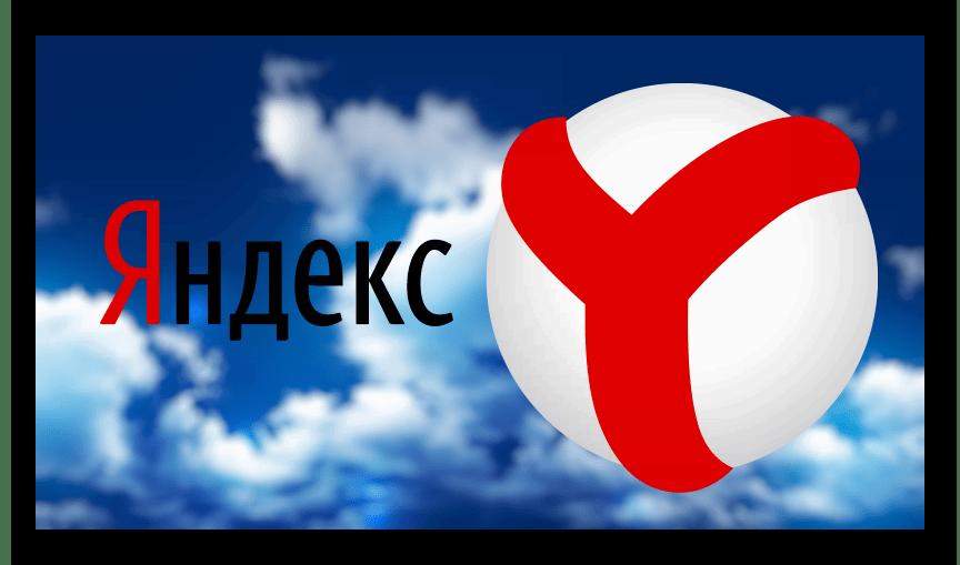 Картинка Яндекс.Браузер
