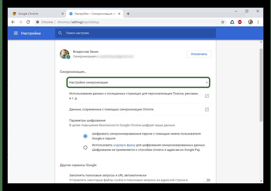 Настройки синхронизации на странице параметров Chrome