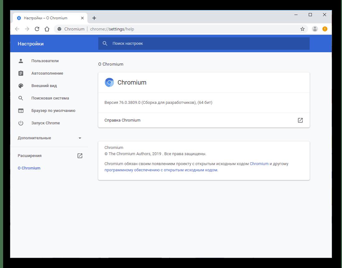 Общий вид браузера Chromium