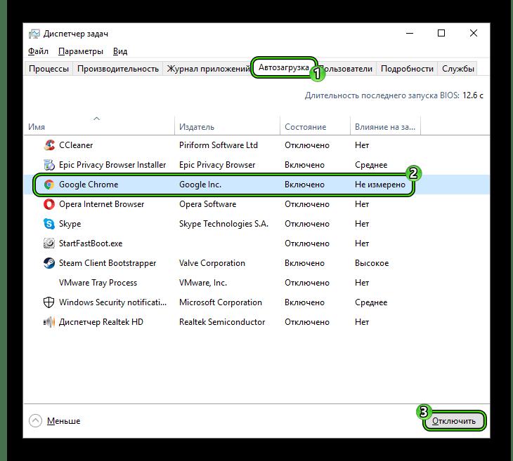 Отключение автозагрузки Google Chrome для Windows 10