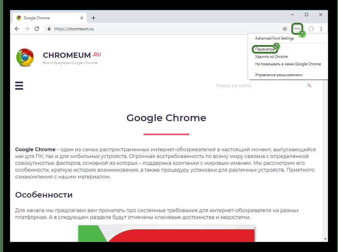 Параметры расширения Advanced Font Settings Google Chrome