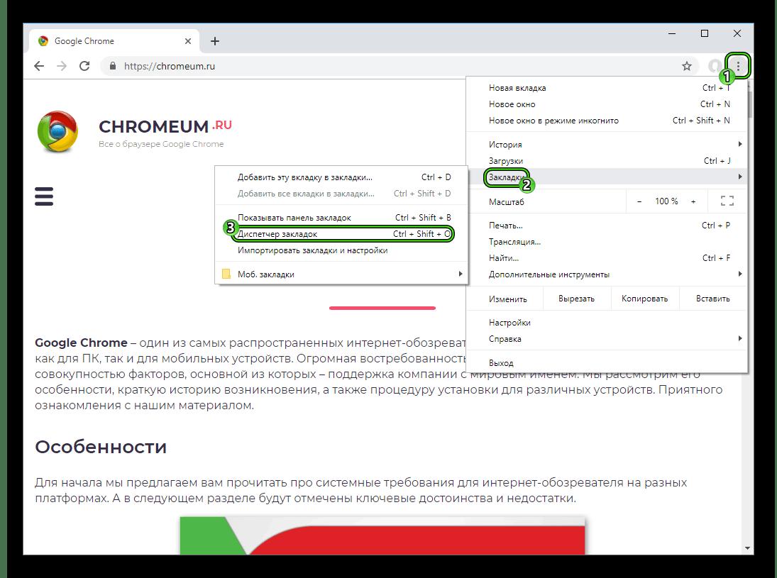 Пункт Диспетчер закладок в основном меню веб-обозревателя Chrome