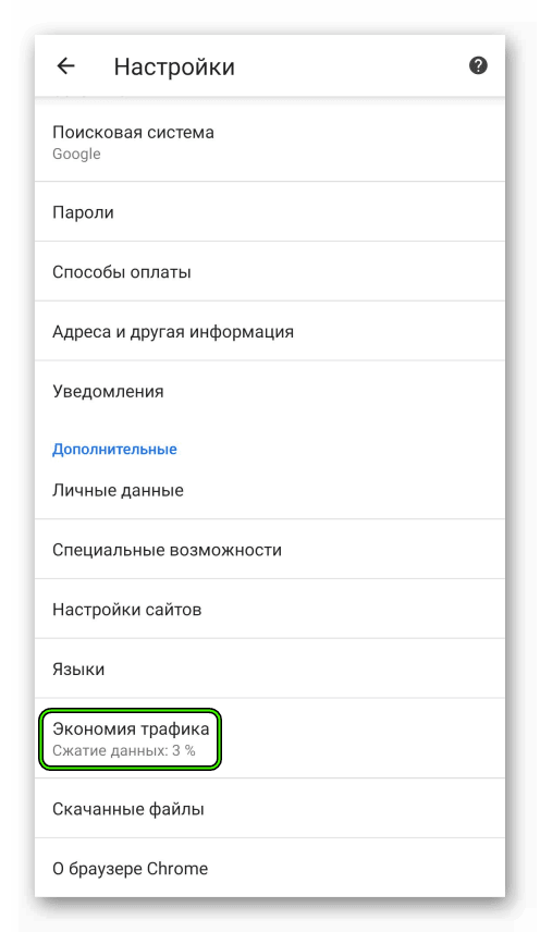 Пункт Экономия трафика в Google Chrome
