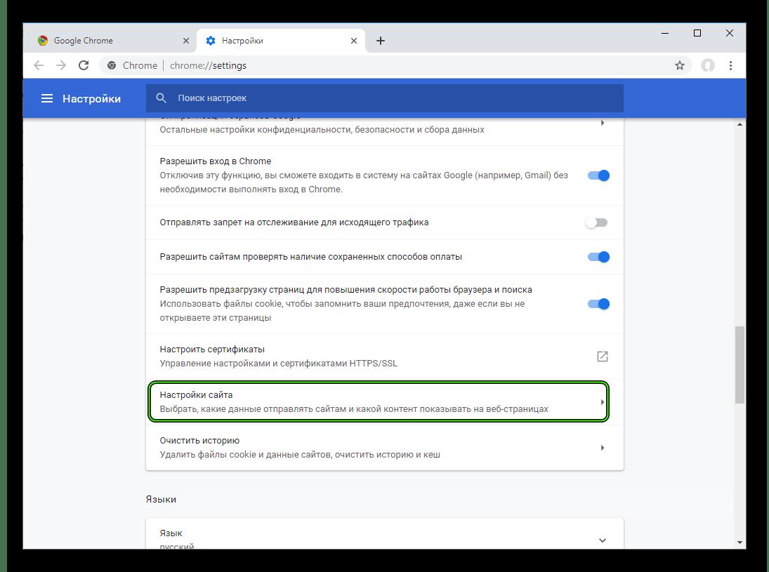 Пункт Настройки сайта в Chrome