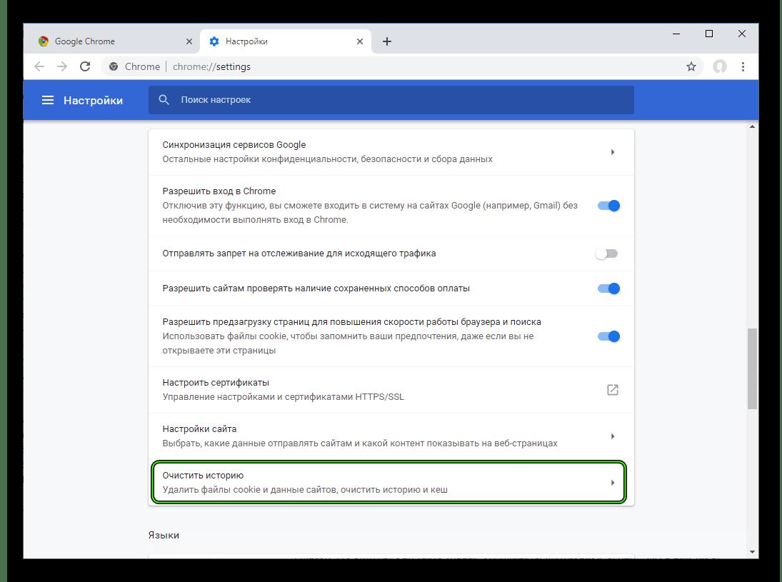 Пункт Очистить историю на странице расширенных настроек Chrome