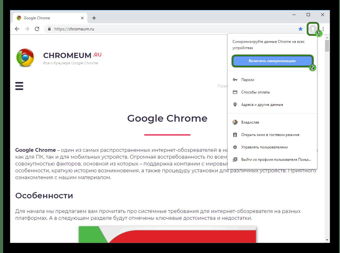 Пункт Включить синхронизацию в дополнительном меню Chrome