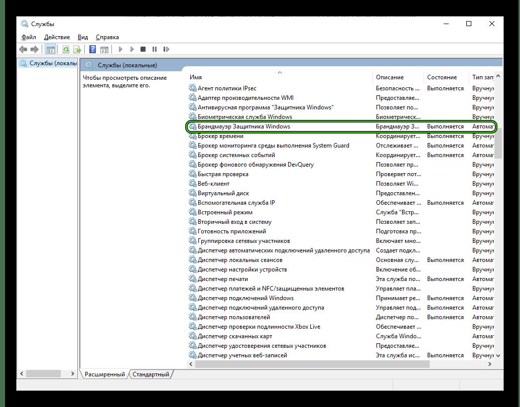 Служба Брандмауэр Защитника Windows