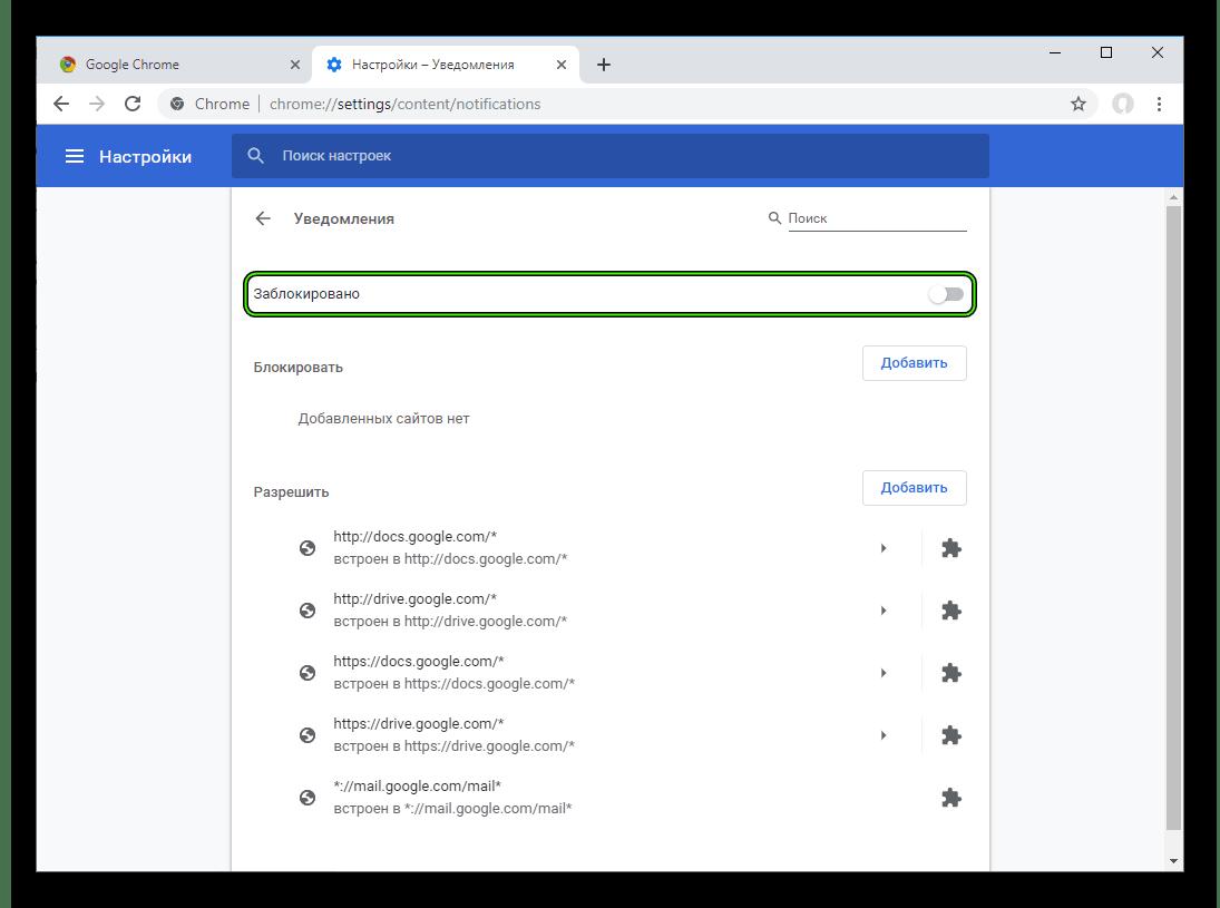 Убрать уведомления в настройках Google Chrome