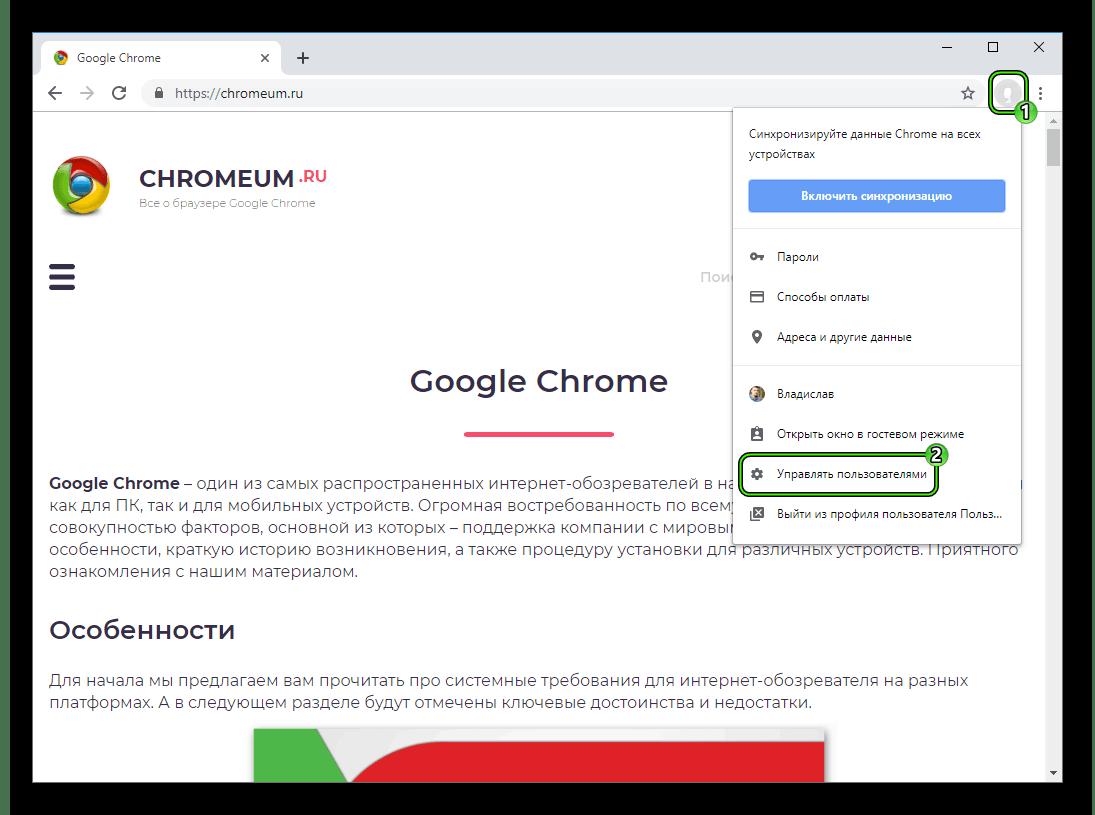 Управление профилями в браузере Chrome
