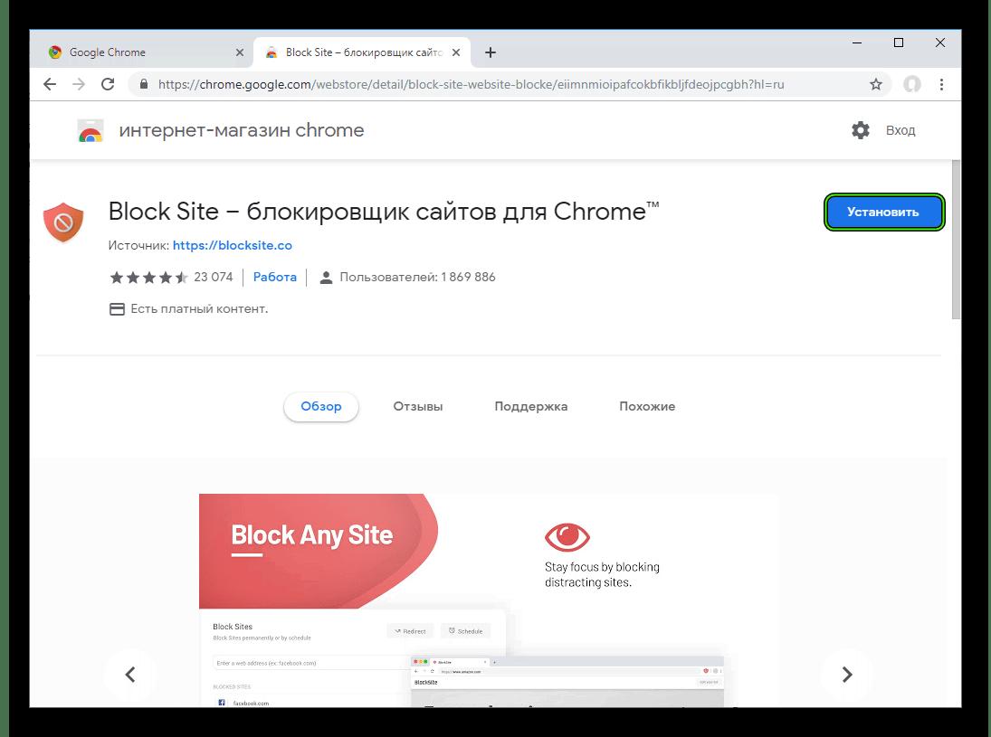 Установить плагин Block Site