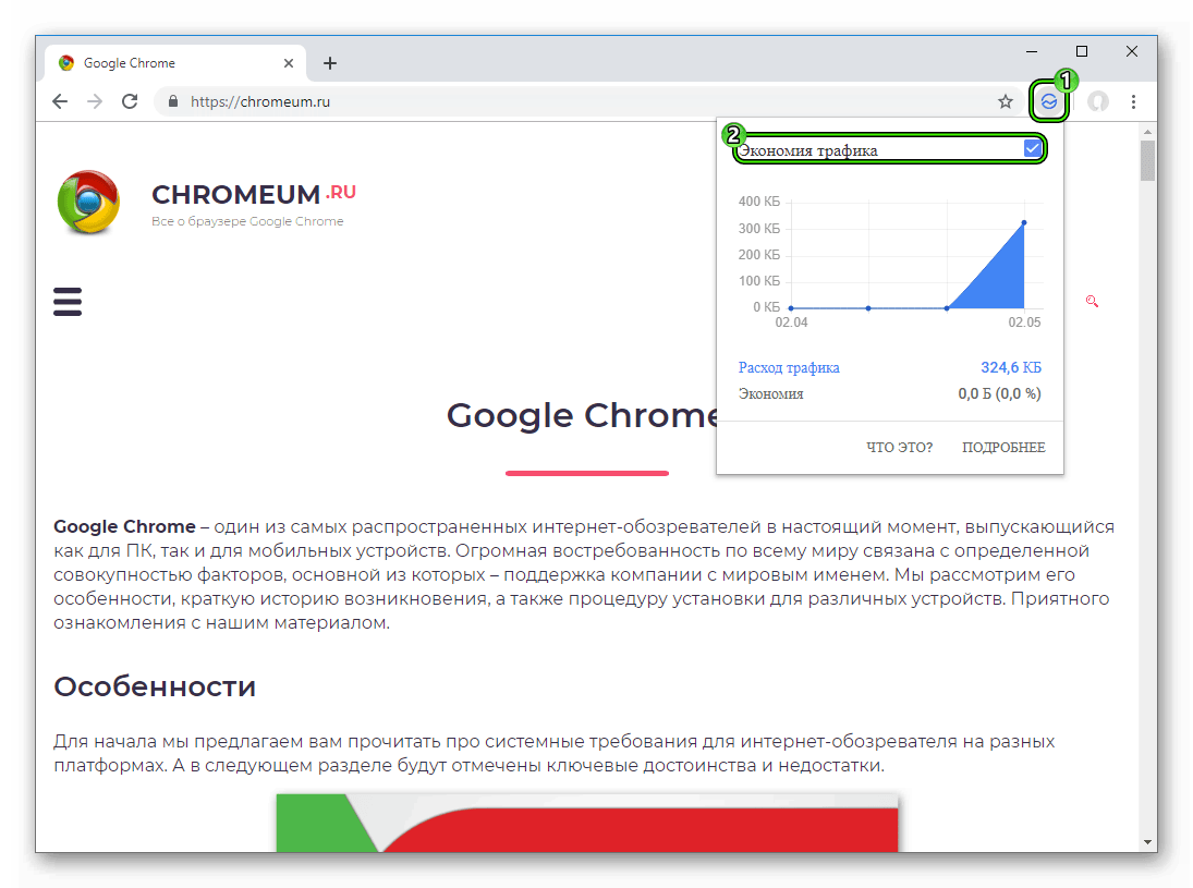 Включить плагин Экономия трафика в Google Chrome