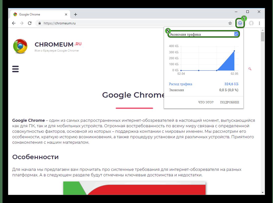 Включить плагин Экономия трафика в Google Chrome