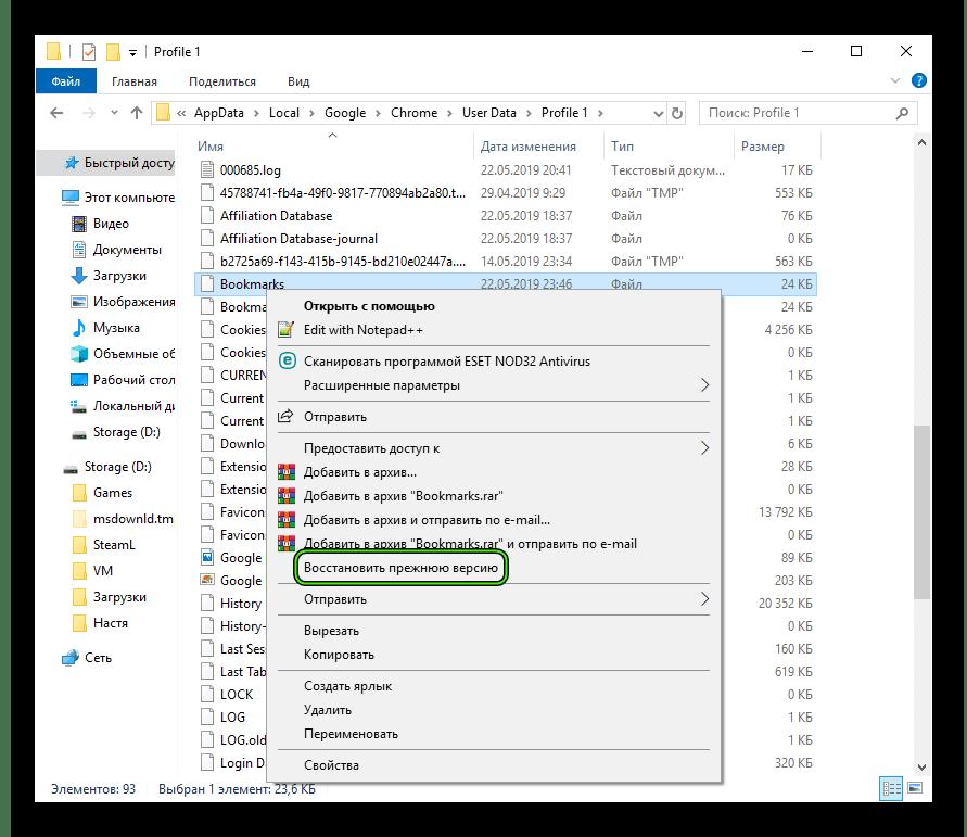 Восстановить прежнюю версию файла bookmarks