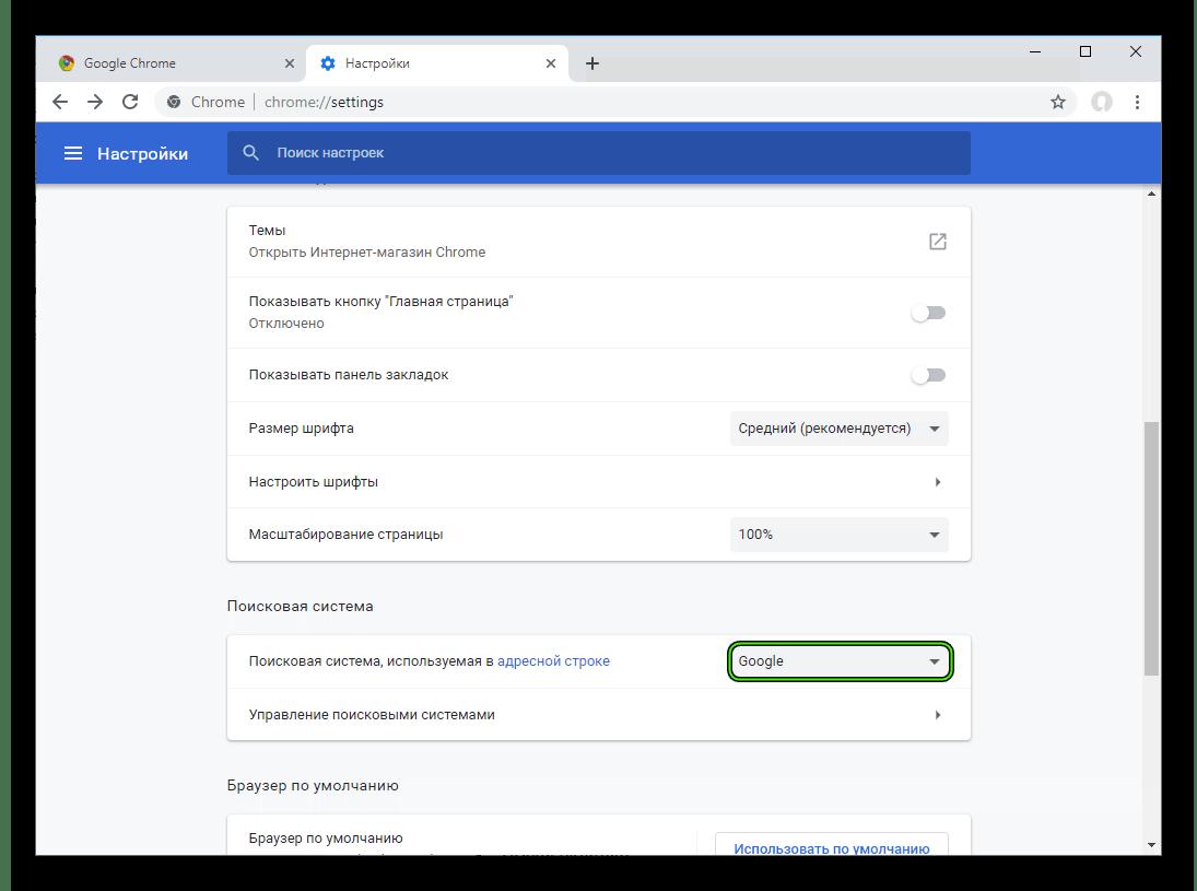 Выбор Google в качестве основного поисковика