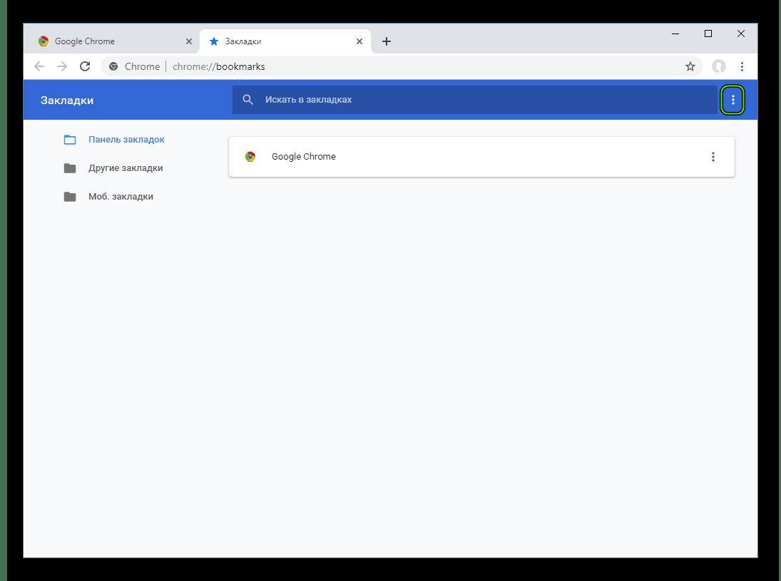 Вызов меню управления в Диспетчере закладок Chrome