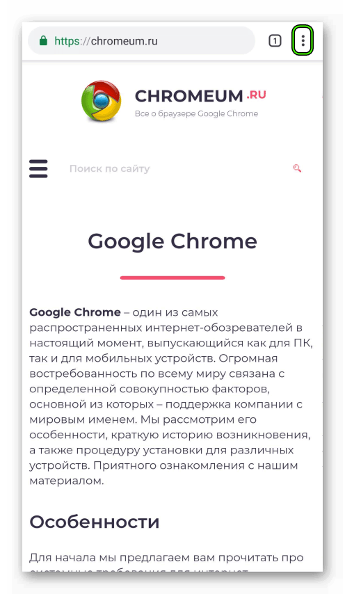 Вызов меню в мобильной версии браузера Google Chrome