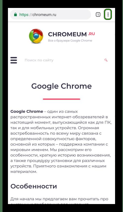 Вызов меню в мобильной версии браузера Google Chrome