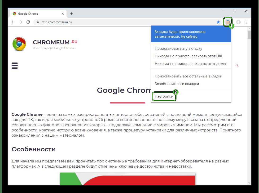 Вызов настроек плагина The Great Suspender в Chrome