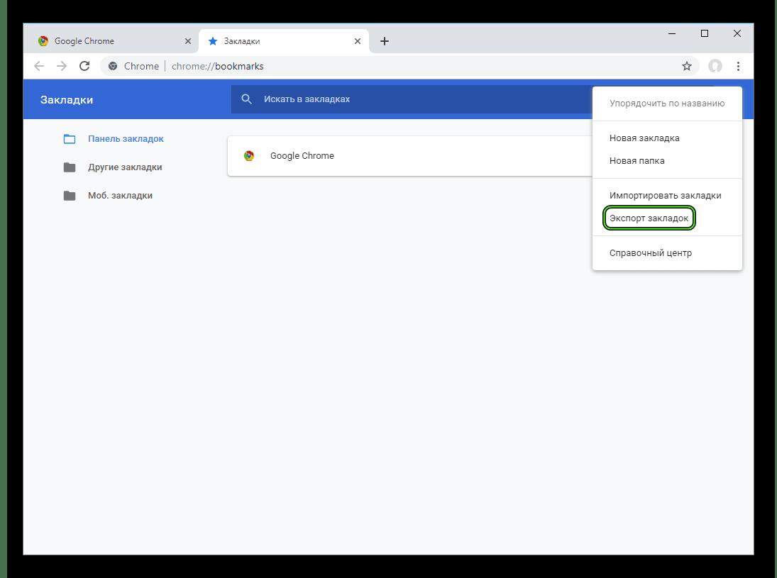 Вызов опции экспорта закладок в Google Chrome