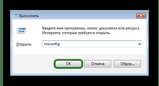 Запуск msconfig в окне Выполнить Windows 7